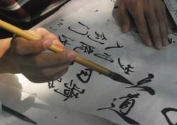 chine-calligraphie